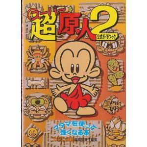 【SFC攻略本】 超原人2(スーパー原人2)公式ガイドブック