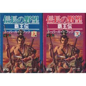 【SFC攻略本】 信長の野望 覇王伝 スーパーガイドブック 上・下巻