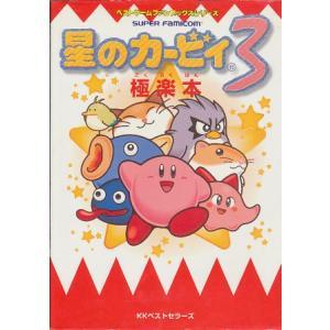【SFC攻略本】 星のカービィ 3 極楽本