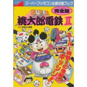 【SFC攻略本】 スーパー桃太郎電鉄2 完全版 必須攻略ブック