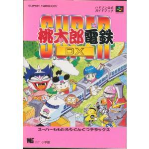 【SFC攻略本】 スーパー桃太郎電鉄DX ハドソン公式ガイドブック