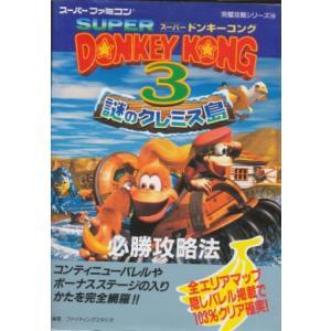 【SFC攻略本】 スーパードンキーコング3 謎のクレミス島 必勝攻略法