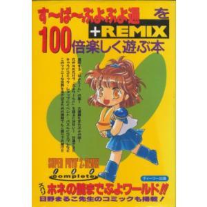 【SFC攻略本】 すーぱーぷよぷよ通+REMIXを100倍楽しく遊ぶ本