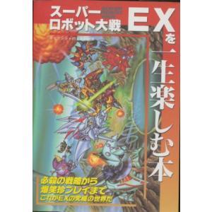 【SFC攻略本】 スーパーロボット大戦EXを一生楽しむ本