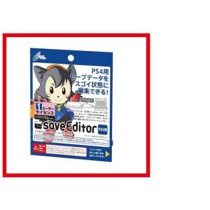 【新品】CYBERセーブエディター(PS4用)...の関連商品5
