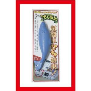 【新品】(税込価格)ひもくるりん◆取り寄せ商品◆当店からの発送は2〜3営業日後
