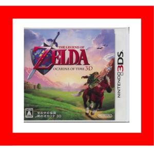【新品】(税込価格) 3DS用 ゼルダの伝説時のオカリナ3D...