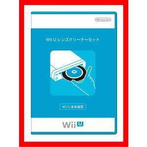 新品WiiUレンズクリーナーセット (任天堂純正品) Wii U 以外の本体では使用できません/新品ですがパッケージに少し傷みやよごれ等がある場合がございます gamestation