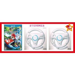 (新品)WiiU マリオカート8+Wiiハンドル2個 //全て任天堂純正品/新品未使用品ですがパッケ...