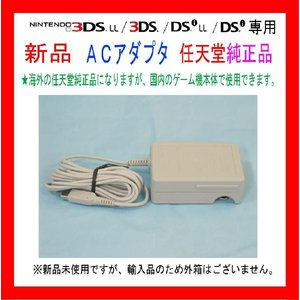 【新品】(税込価格) ニンテンドー3DS用ACアダプタ★3D...