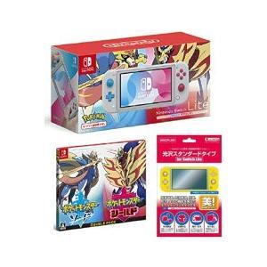 キャッシュレス5%還元・おまけ付★新品Nintendo Switch Lite ザシアン・ザマゼンタ...