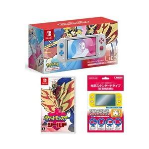 【当社限定品】おまけ付★新品Nintendo Switch Lite ザシアン・ザマゼンタ + ポケ...