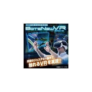 送料無料 新品 BotsNew VR (ボッツニューVR)...