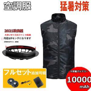 空調服ベスト ワークマン ワークウェア ファン・バッテリーフルセット  大容量バッテリー 大きいサイズファン・大風量  熱中症対策 UVカット迷彩 男女兼用の画像