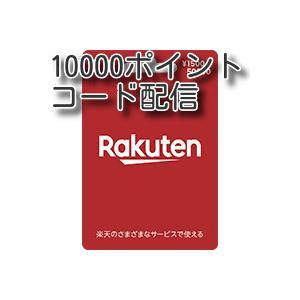 楽天ポイントギフト10000円分 コード通知 土日対応