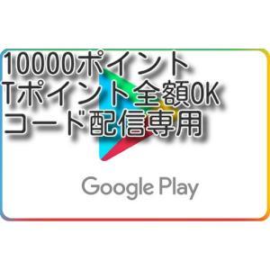 google playカード10000円分 コード通知