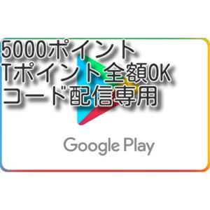 google playカード 5000円分 コード通知