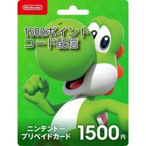 ニンテンドープリペイドカード1500円分 コード通知