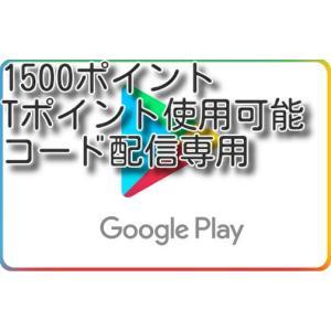 google playカード1500円分 コード通知