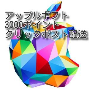 iTunes Card アイチューンズカード 3000円分 (クリックポスト配送) Apple プリ...