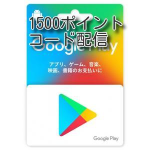 Google playカード 1500ポイント コード配信専用 Tポイント消化