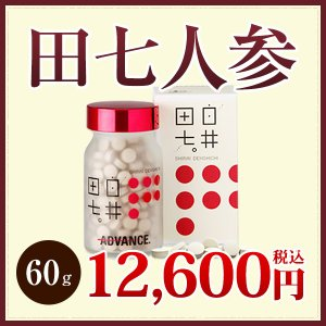 白井田七 完全無農薬・有機栽培「田七人参」を使用|gamlangdii-store