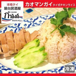 カオマンガイ(コムガー・ナシアヤム) 本場 タイ料理 ジャスミンライス100% 国産鶏使用 タイ式海南鶏飯 タイ風チキンライス タイ米 (冷凍・レトルト)|gamlangdii-store
