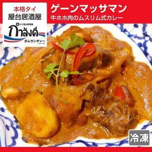 ゲーンマッサマン 牛ホホ肉のムスリム式カレー タイ国政府公認 タイ料理 ムスリム式カレー タイカレー マッサマンカレー  ライスなし(冷凍・レトルト)|gamlangdii-store