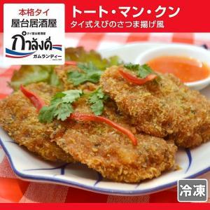 トート・マン・クン(タイ式えびのさつま揚げ風) タイ国政府公認 本場 タイ料理|gamlangdii-store