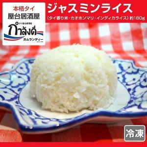 ジャスミンライス(タイ香り米・カオホンマリ・インディカライス)約170g タイ国政府公認 本場 タイ料理|gamlangdii-store