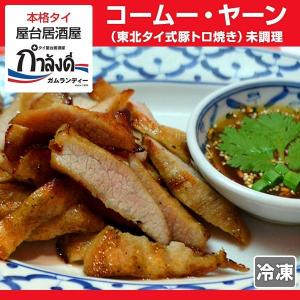 コームー・ヤーン(東北タイ式豚トロ焼き)未調理 本場 タイ料理|gamlangdii-store