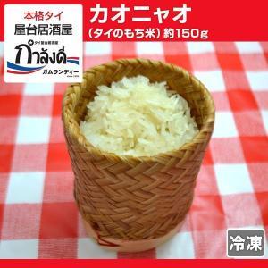 カオニャオ(タイのもち米) 約150g|gamlangdii-store