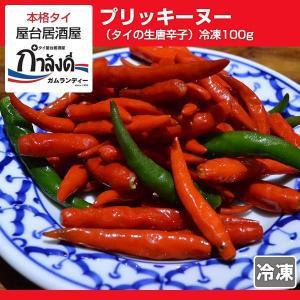 プリッキーヌー・プリック冷凍100g・唐辛子・青唐辛子・生唐辛子・タイ産・カプサイシン|gamlangdii-store