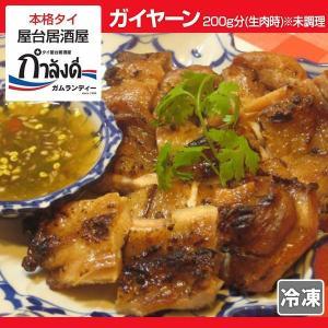 ガイヤーン 特製タレ付 約200g(生肉時) ※未調理※ タイ国政府公認 タイ料理 鶏モモの炭焼き イサーン式鶏のもも焼き 炭火焼(冷凍・レトルト)|gamlangdii-store