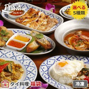 【送料無料】選べる5種類!ガムランディーのタイ料理福袋|gamlangdii-store