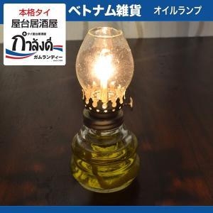 オイルランプ  アンティーク風 リサイクルガラス ベトナム製|gamlangdii-store