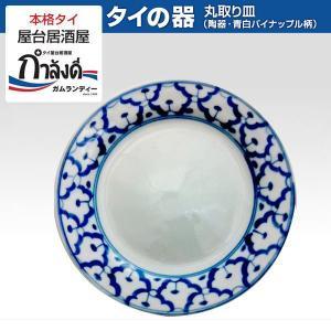 丸小皿 タイ器 青白パイナップル柄 陶器|gamlangdii-store