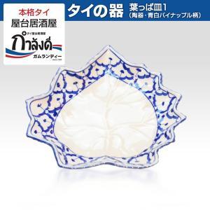 葉っぱ皿1 タイ器 青白パイナップル柄 陶器 タイ製|gamlangdii-store