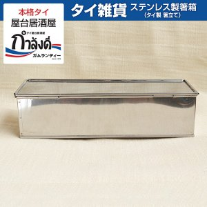 ステンレス製ボックス  タイ製 タイ雑貨|gamlangdii-store