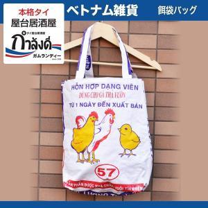 餌袋バッグ トートバッグ 飼料袋バッグ リサイクル エコ雑貨 鶏ひよこ【メール便送料無料】|gamlangdii-store