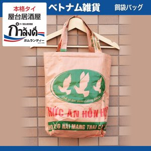 餌袋バッグ トートバッグ 飼料袋バッグ リサイクル エコ雑貨 はと【メール便送料無料】|gamlangdii-store