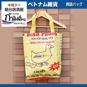 餌袋バッグ トートバッグ 飼料袋バッグ リサイクル エコ雑貨 ベージュアヒルひよこ【メール便送料無料】|gamlangdii-store