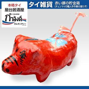 金運・財運アップ!!赤い豚の貯金箱、タイ雑貨、チェンマイ雑貨、張り子、縁起物|gamlangdii-store