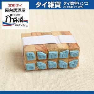 タイ数字ハンコ タイ文字 タイ土産 タイ雑貨|gamlangdii-store