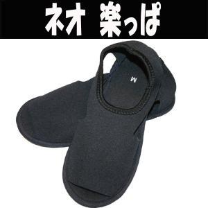 ネオ・楽っぱ(ネオ・ラクッパ)旅行用携帯スリッパ マリンシューズ gamusharana-sports