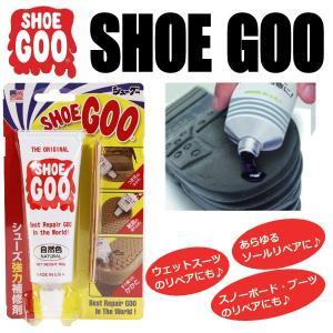 SHOEGOO (シューグー)シューズ強力補修材 カラー選択 gamusharana-sports