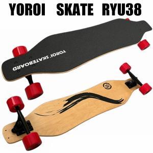 鎧(yoroi) ロングスケートボード RYU38II 竹デッキ 38インチ 1年中スノーボード練習!ダンシングボード オフトレに|gamusharana-sports