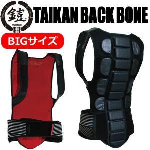 鎧 プロテクター 体幹バックボーン パワー BIGサイズ N...