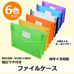 ファイルケース a4 クリアファイル 書類ケースマチ付き  書類 収納 6色セット|ganbalzo