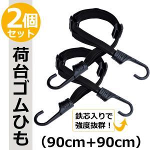 ゴムロープ フック付き バンジーコード 荷台用 ゴムひも 自転車 荷台 ベルト バイク 荷物 固定 ロープ 台車  ゴムバンド 2個セット|ganbalzo